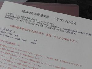 120_ASUKA_POWER_250__m0o214_8.jpg