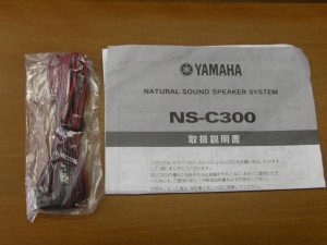 _YAMAHA_NS-C300_MC__m0s1025__7.jpg