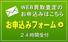 WEB買取査定申込みフォーム