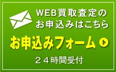 WEB買取査定申込みフォーム