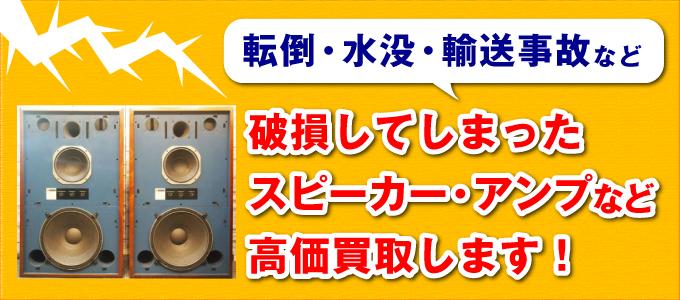 破損したスピーカー・アンプ等高価買取!