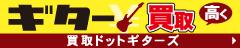 買取ドットギターズ