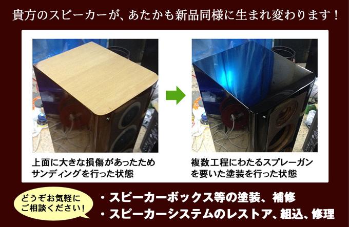 スピーカーボックスの塗装・補修