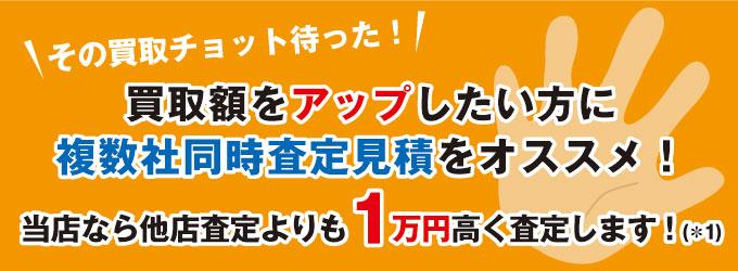 他店より1万円高く買取ります